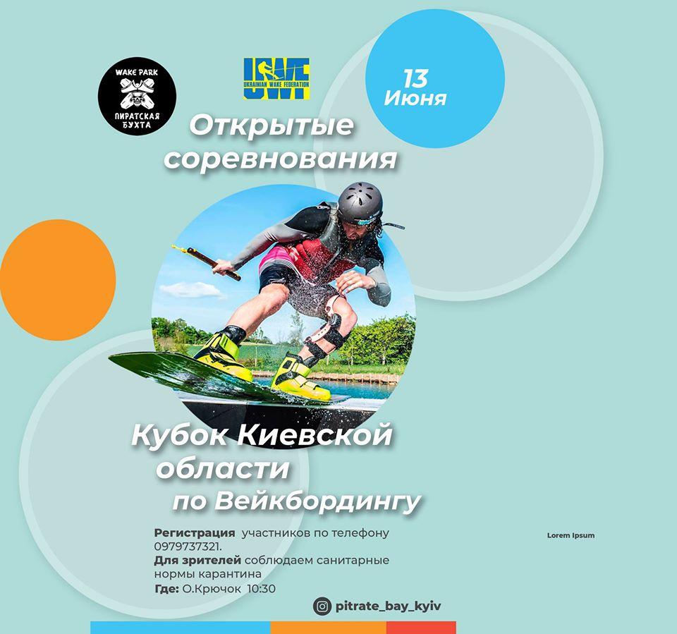 Відкритий Кубок Київської області з вейкбордингу. Фото