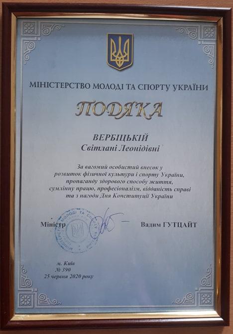 Подяка Міністерства молоді та спорту України. Фото