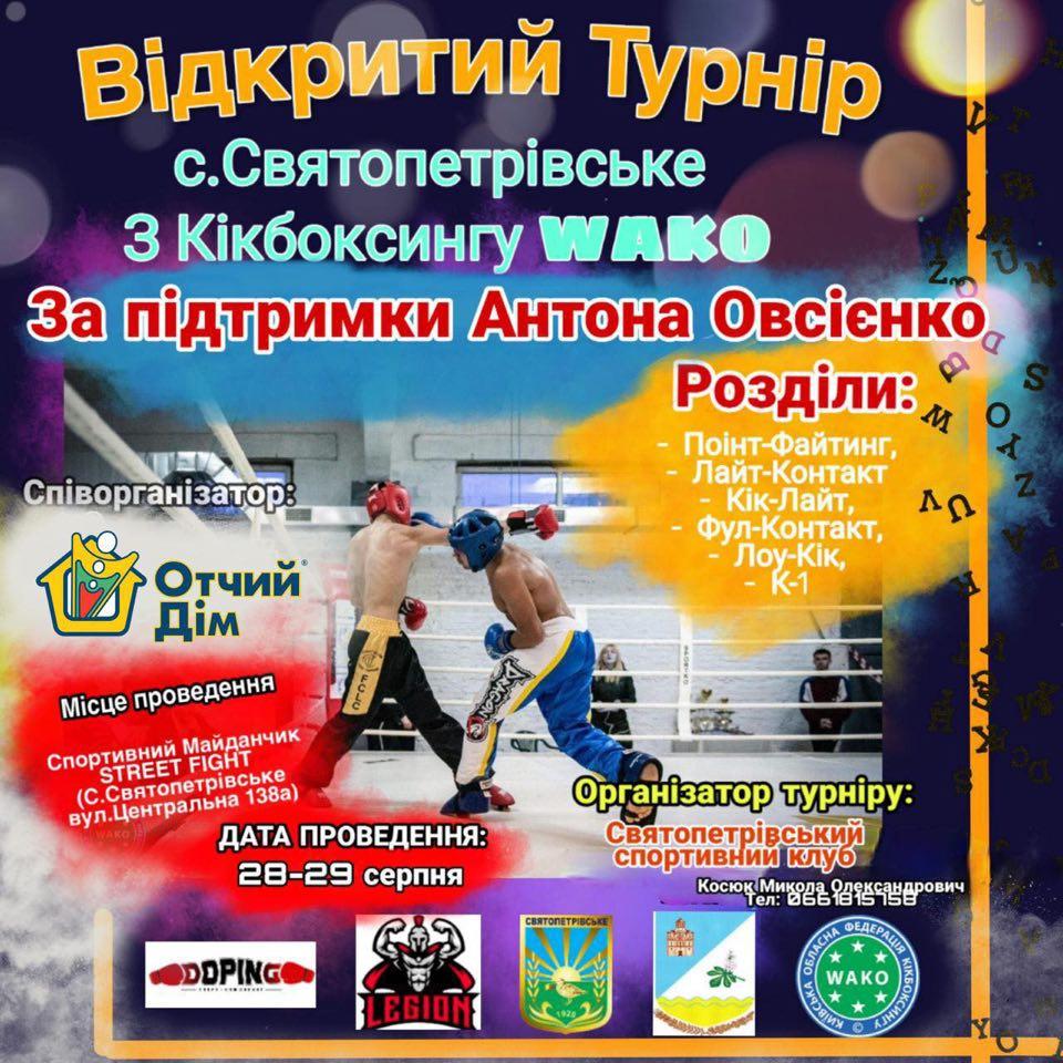 Турнір вако, Святопетрівське. Фото