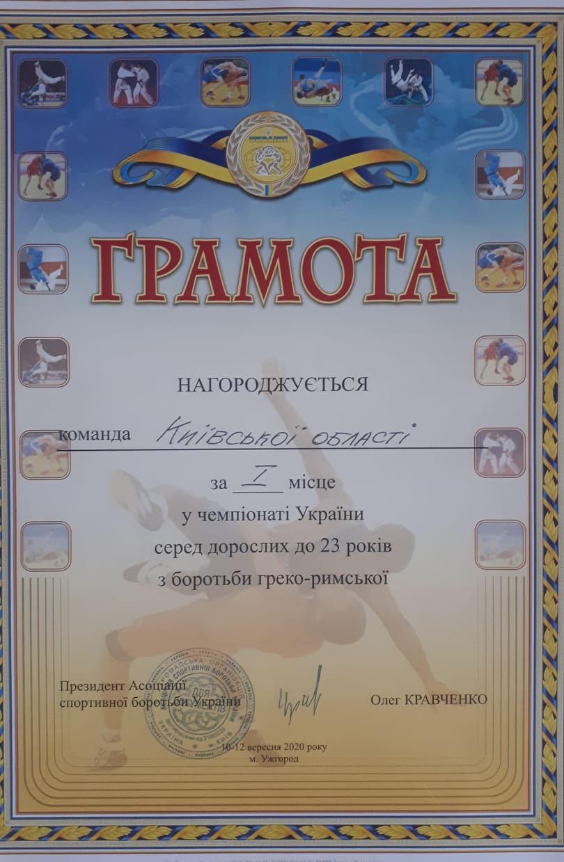 11-12 вересня в Ужгороді відбувався чемпіонат України з греко-римської боротьби серед дорослих до 23 років.