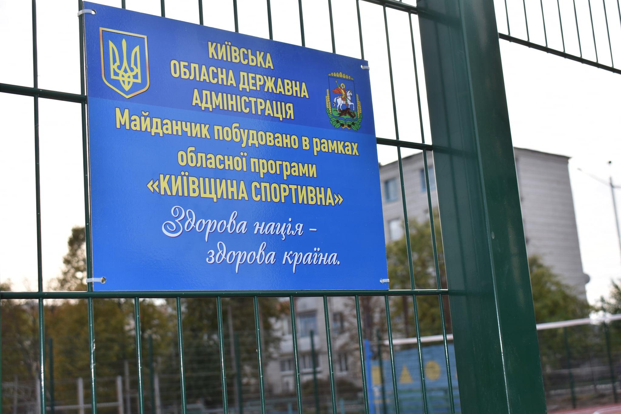 В Баришівці та Любарцях відкрито мультифункціональні майданчики. Фото