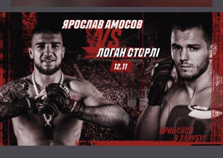 Боєць з Київщини ММА Ярослав Амосов здобув 25-ту перемогу