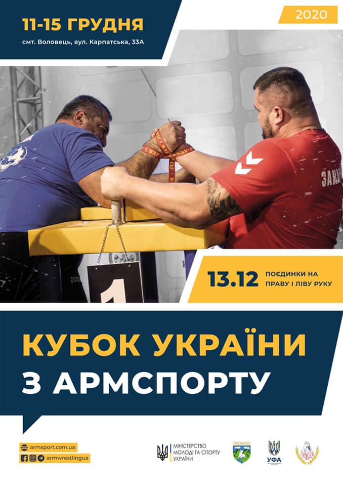Кубок України з армспорту-2020. Афіша