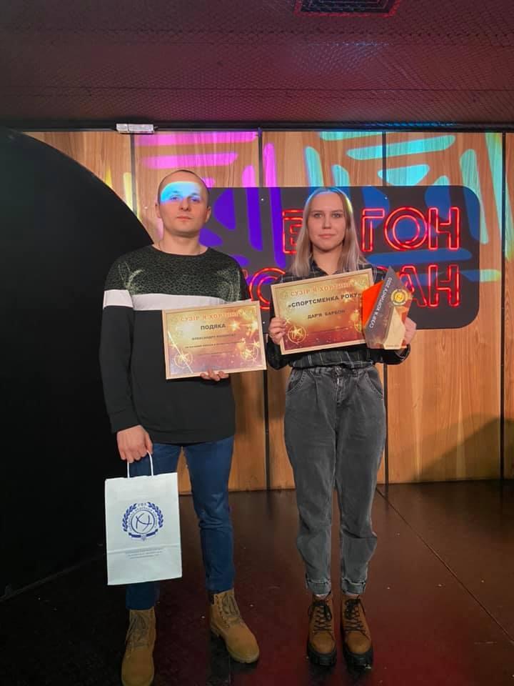 Сузір'я хортингу-2020. Фото