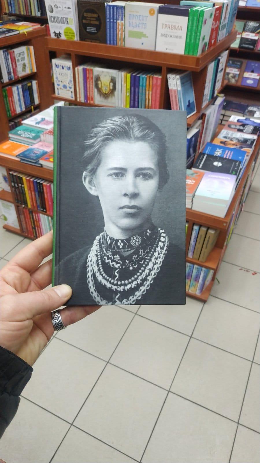 Лесі Українці 150. фото