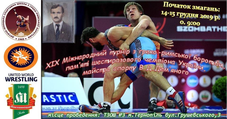 турнір Василя Дем'яного. афіша