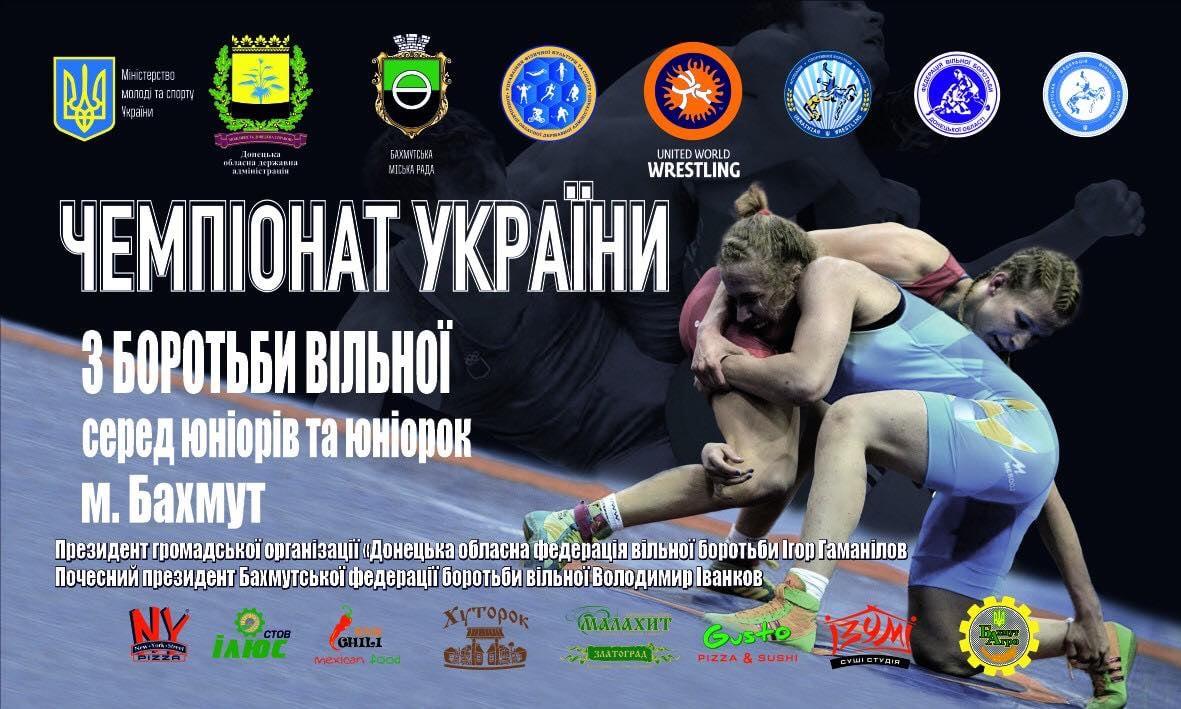 чемпіонат України з вільної боротьби серед юніорів та юніорок. фото