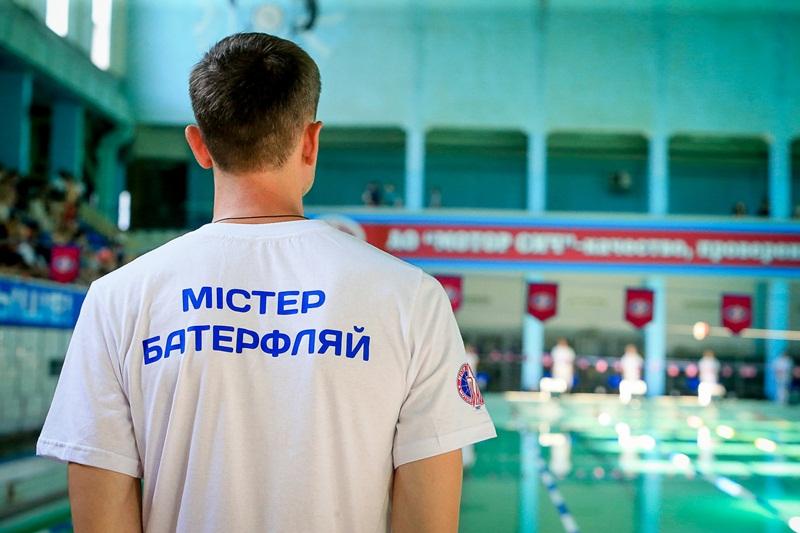 Містер Батерфляй, Запоріжжя. Фото