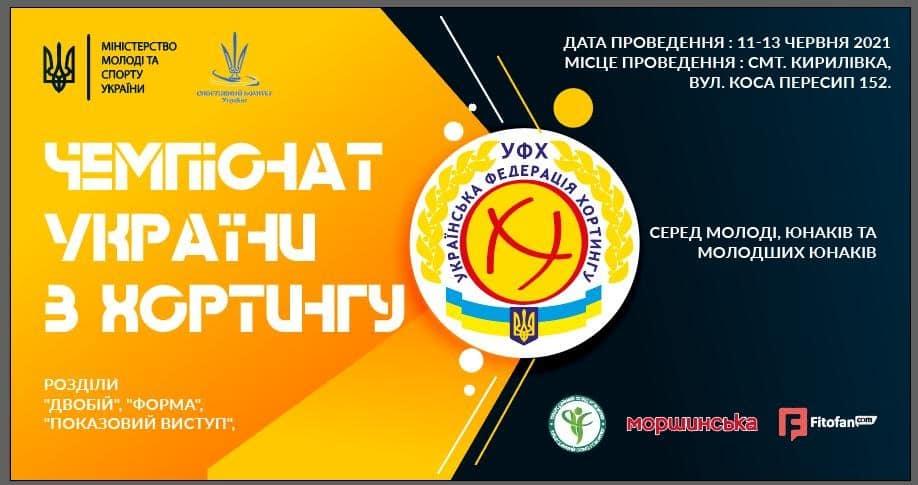 всеукраїнські першості з хортингу