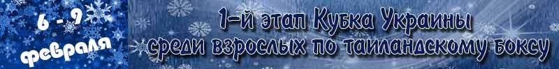 1-го етапу Кубка України з таїландського боксу. афіша