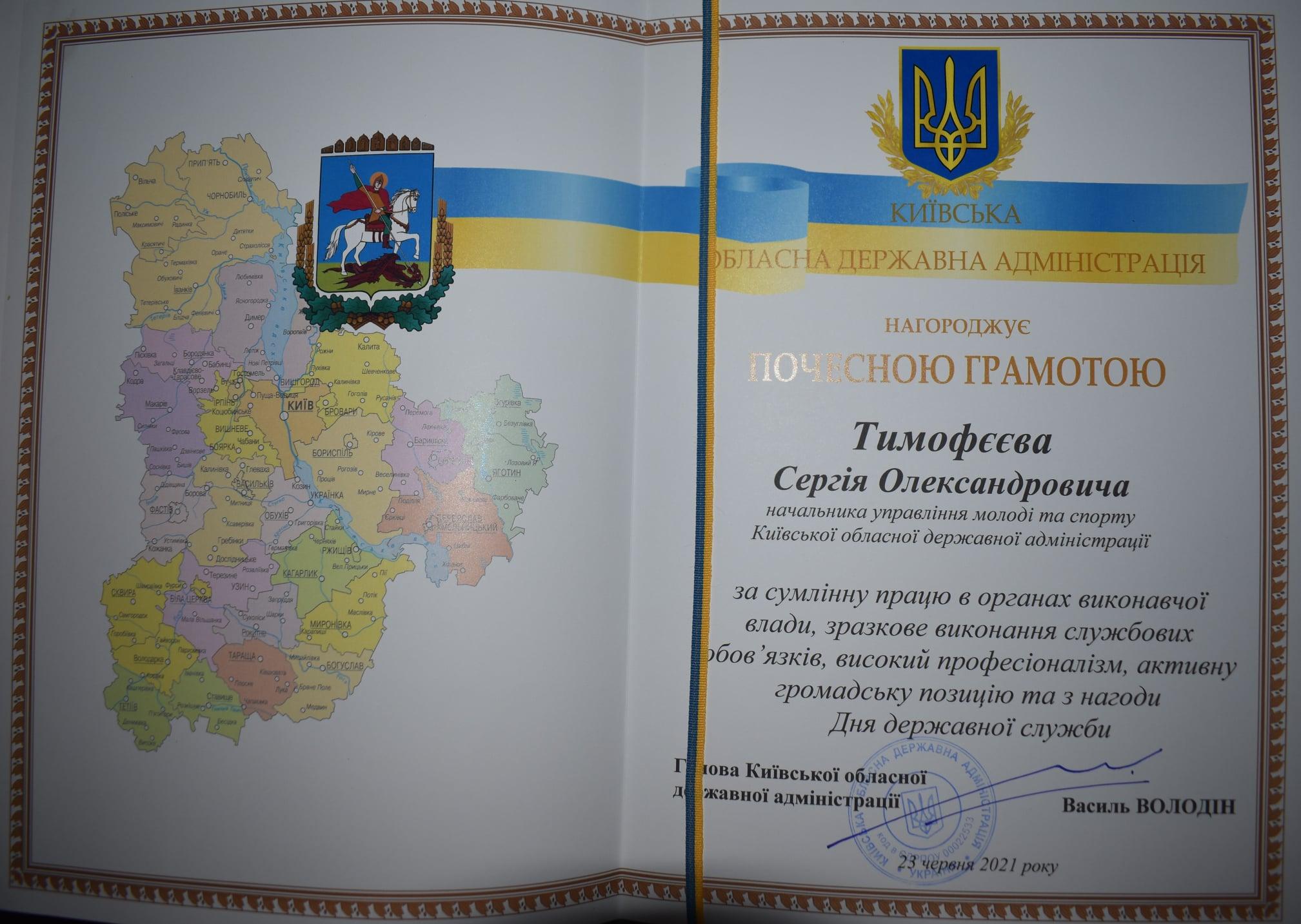 День державної служби України, Київоблдержадміністрація. Фото