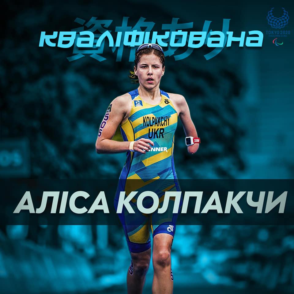 Троє спортсменів Київщини представлятимуть країну на Паралімпійських іграх в тріатлоні. фото