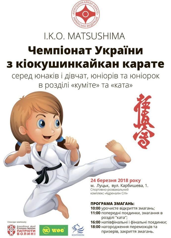 Чемпіонат України з кіокушинкайкан карате. Фото