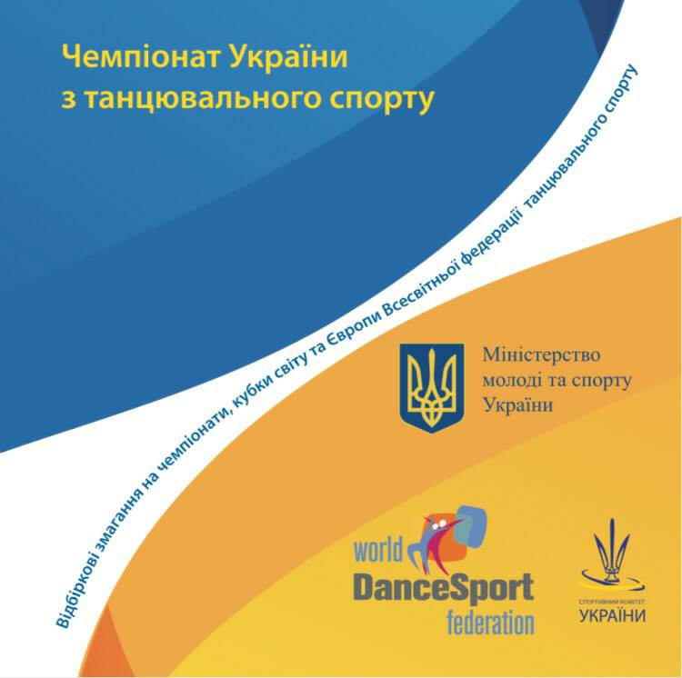 чемпіонат України з танцювального спорту. афіша