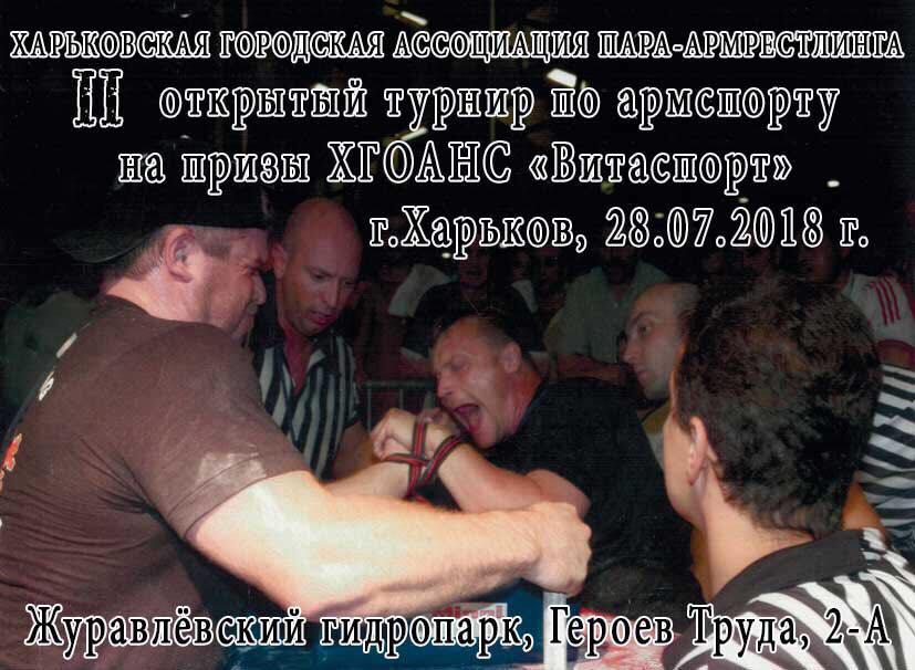ІІ відкритий турнір з армспорту, Харків. Фото