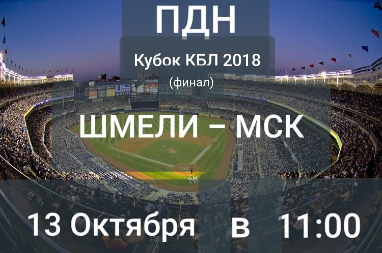 Фінал Кубку Київської Бейсбольної ліги. АНОНС