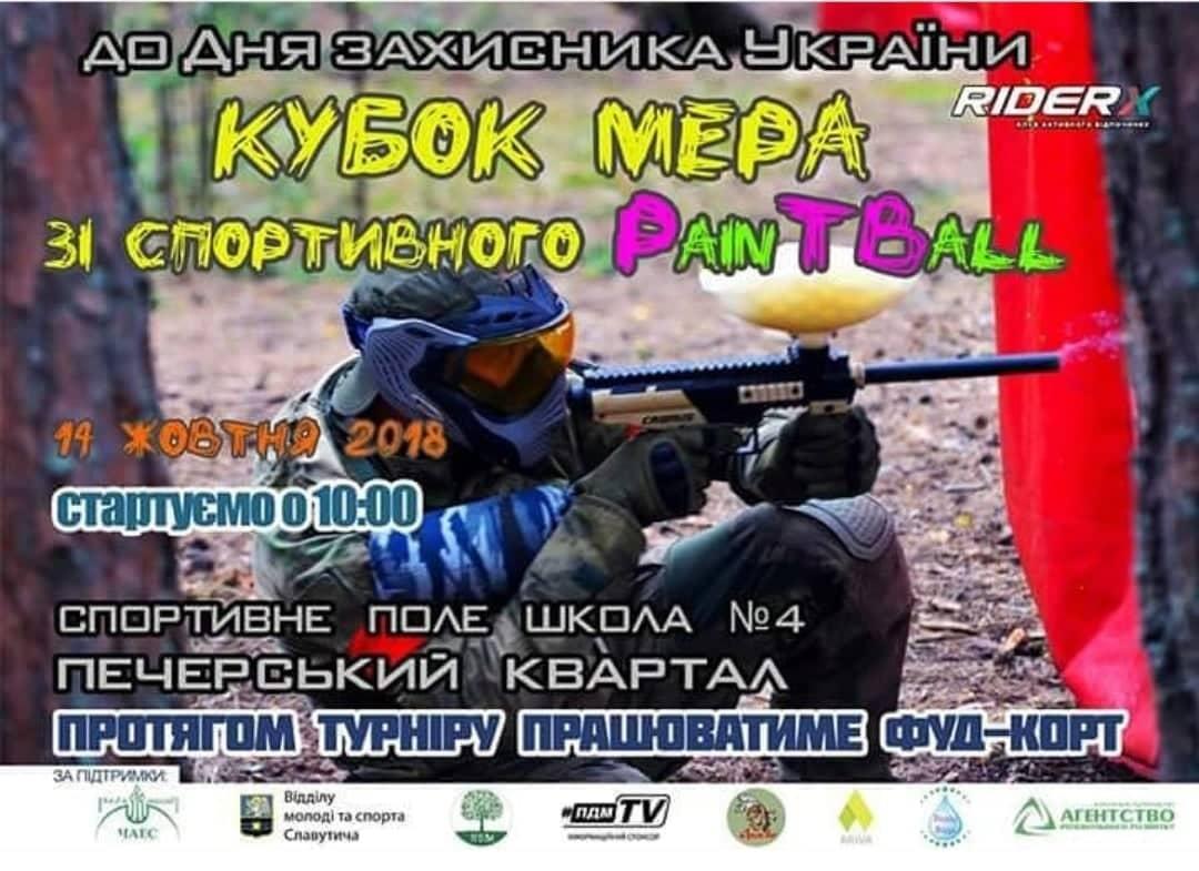 Кубок мера зі спортивного Paintball до Дня захисника України. Афіша