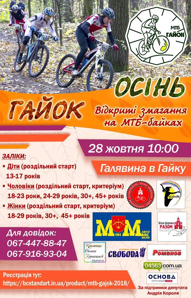 Велогонка МТБ Гайок, Біла Церква. Афіша