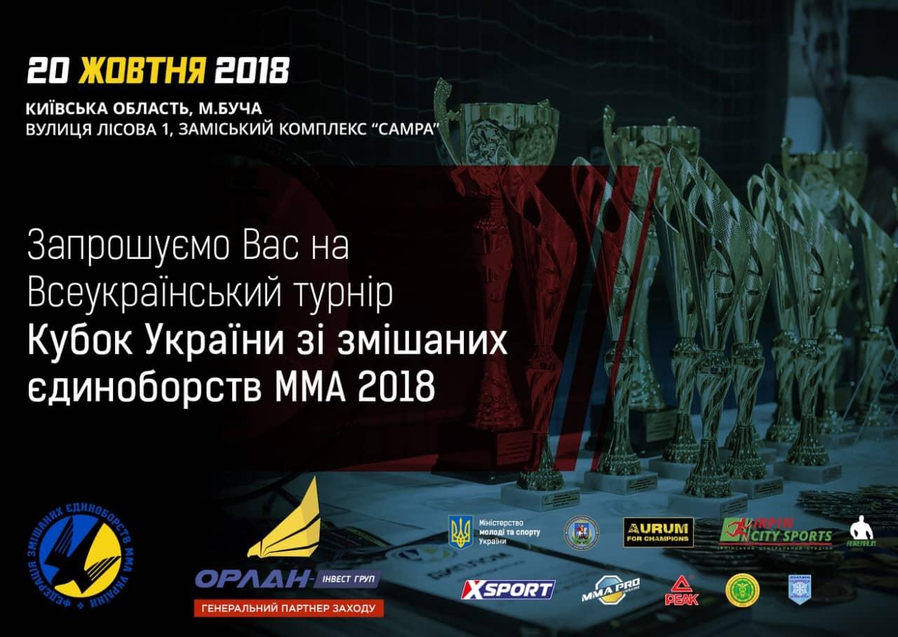Кубок України зі змішаних єдиноборств ММА-2018. Афіша