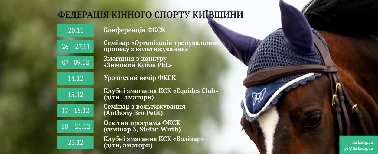 Анонси заходів федерації кінного спорту Київщини. Афіша