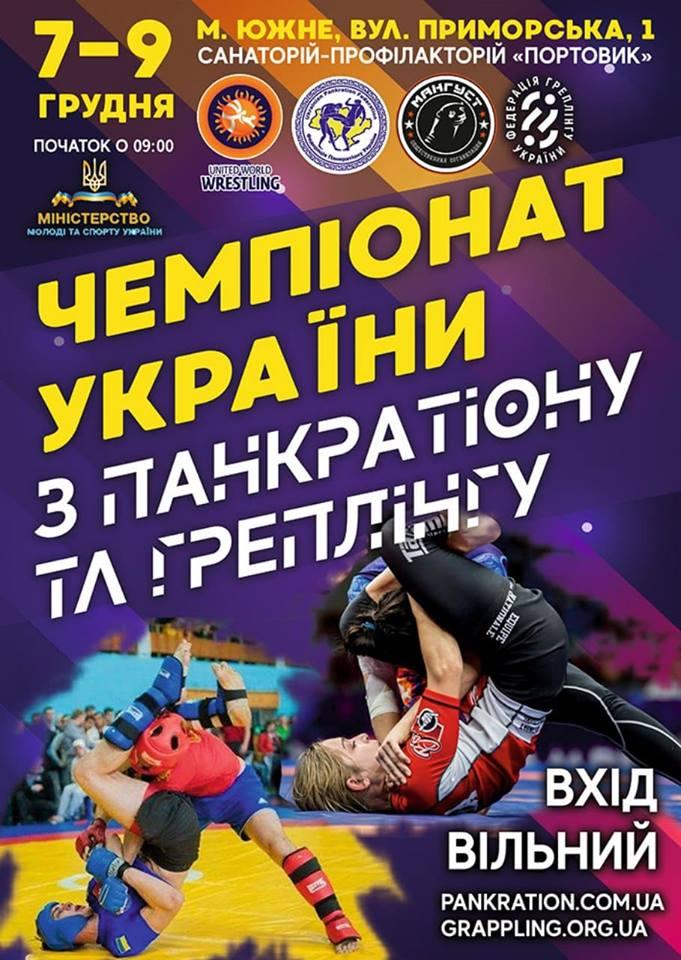 чемпіонат України-2018 з панкратіону та греплінгу. Афіша