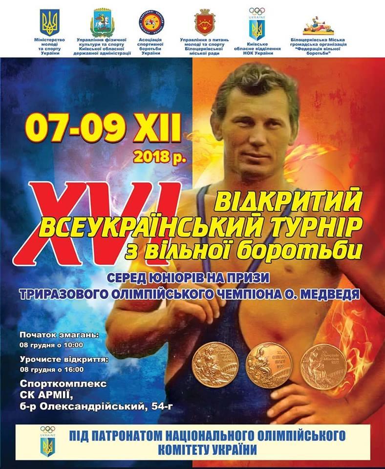 Відкритий всеукраїнський турнір з вільної боротьби. Афіша