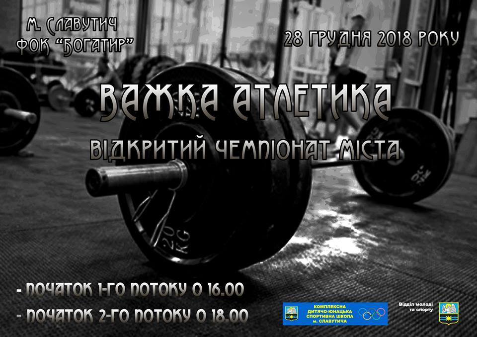 відкритий чемпіонат міста Славутич з важкої атлетики. афіша