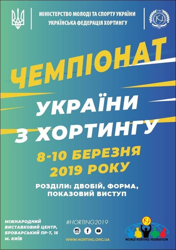 чемпіонат України з хортингу. афіша