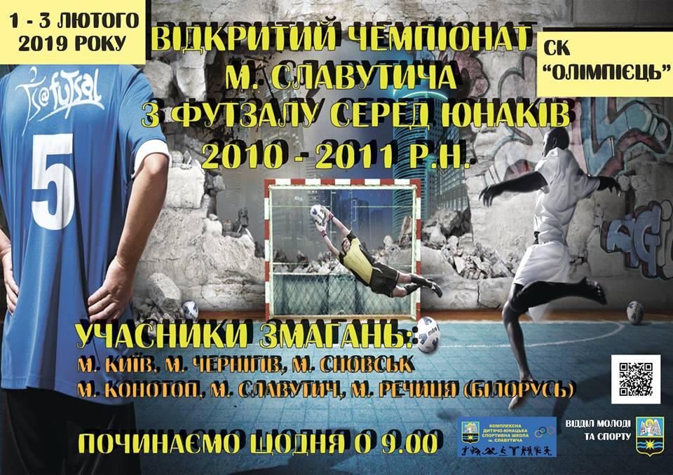 відкритий чемпіонат Славутича з футзалу