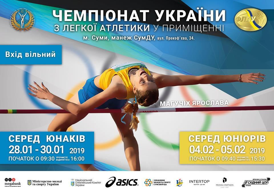 чемпіонат України з легкої атлетики у приміщенні серед юніорів U-20. фото