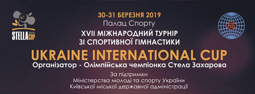 17-й міжнародний турнір зі спортивної гімнастики. фото
