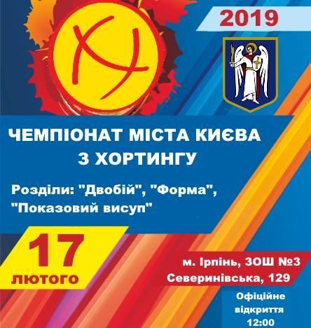 Чемпіонат Києва з хортингу. Афіша
