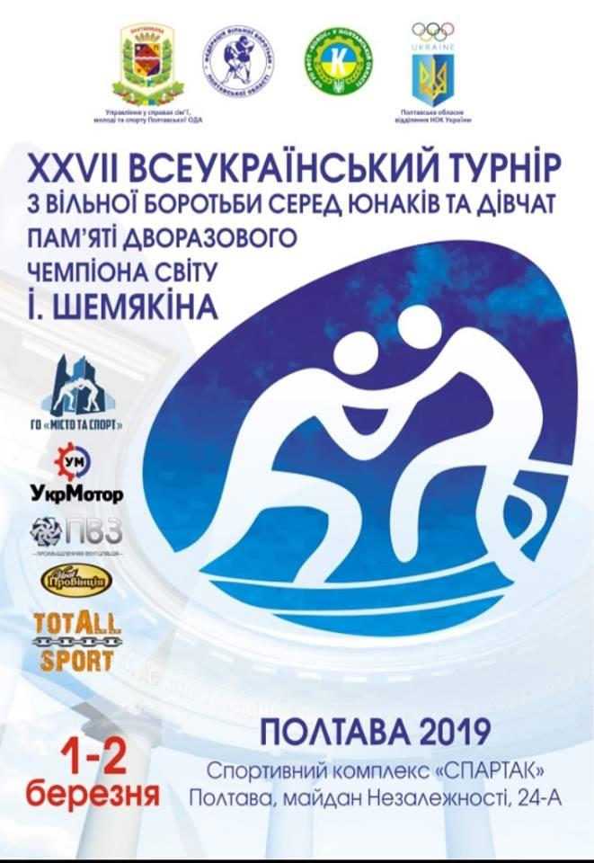 XXVIII Всеукраїнський турнір з вільної боротьби