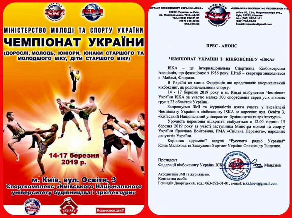 чемпіонат України з кікбоксингу. фото