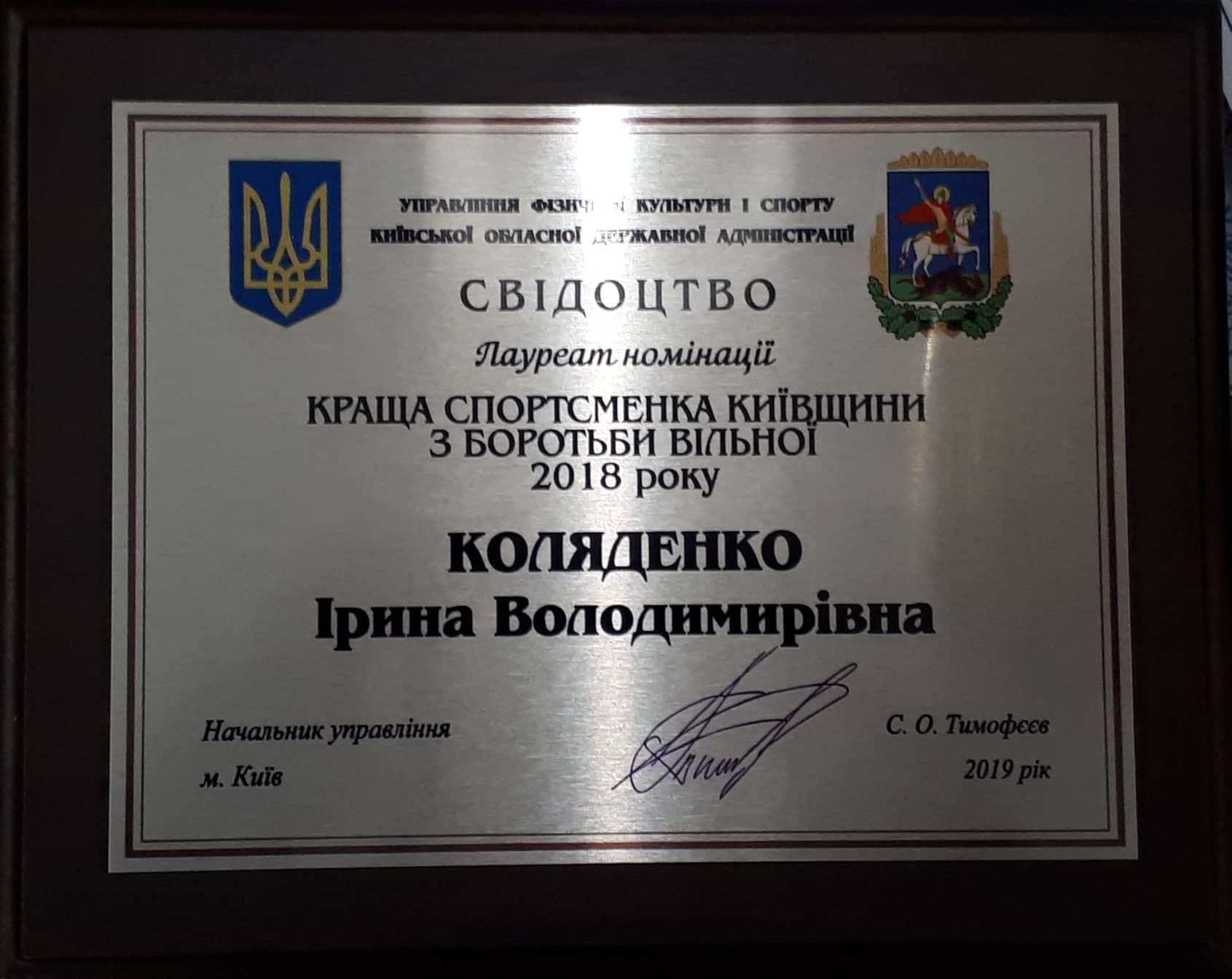 Тимофєєв, Коляденко, Яременко. Фото