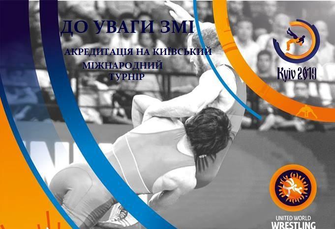 В Києві відбудеться XXIII Міжнародний турнір з боротьби. фото