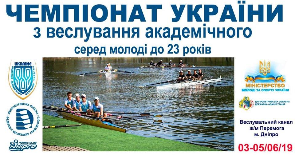 Чемпіонат України з академічного веслування, Дніпро. Фото