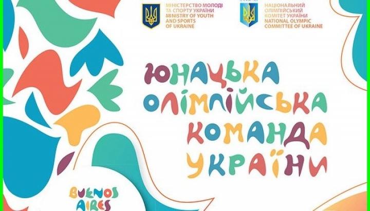 Юнацькі Олімпійські ігри. Фото
