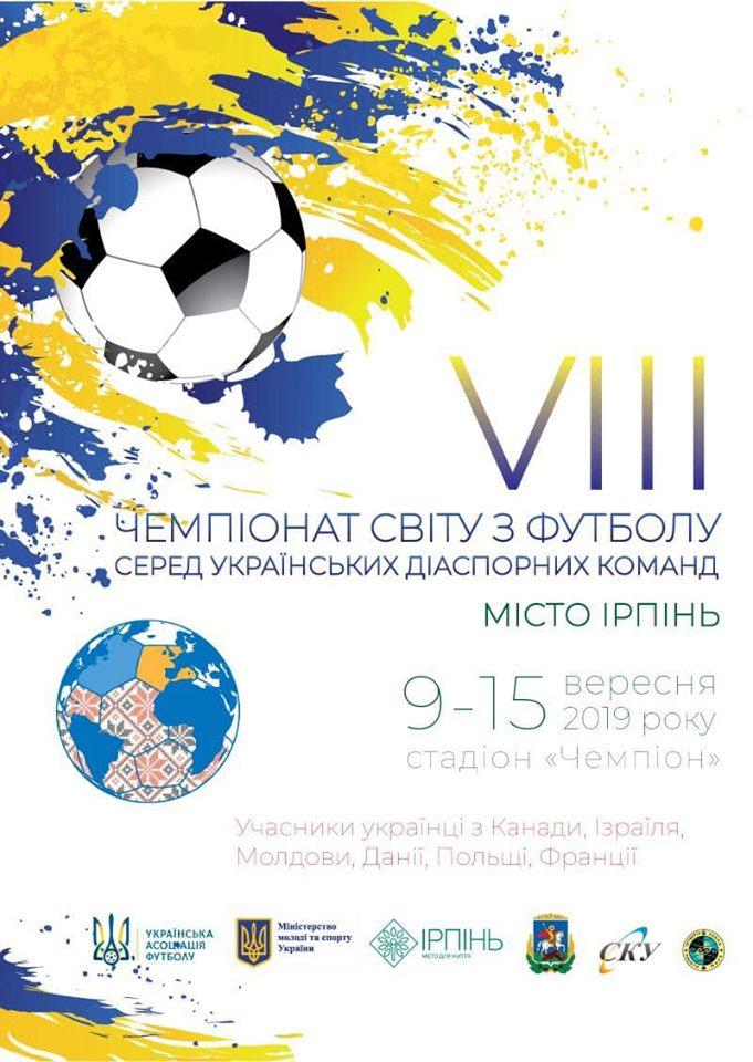VIII чемпіонат світу з футболу серед діаспорних команд. Зображення