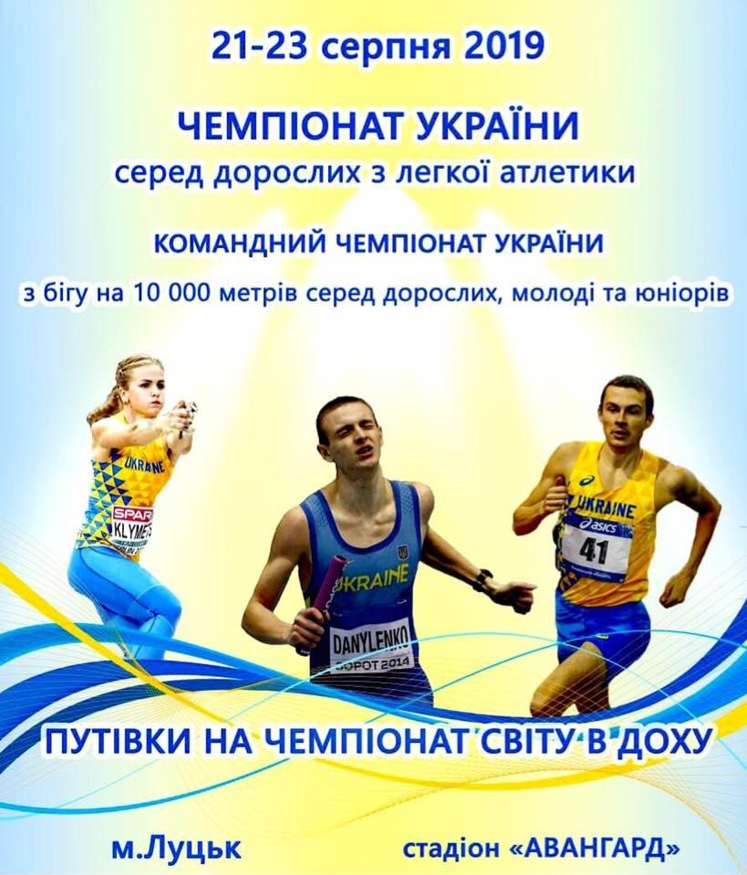 Чемпіонат України з легкої атлетики, Луцьк. Фото