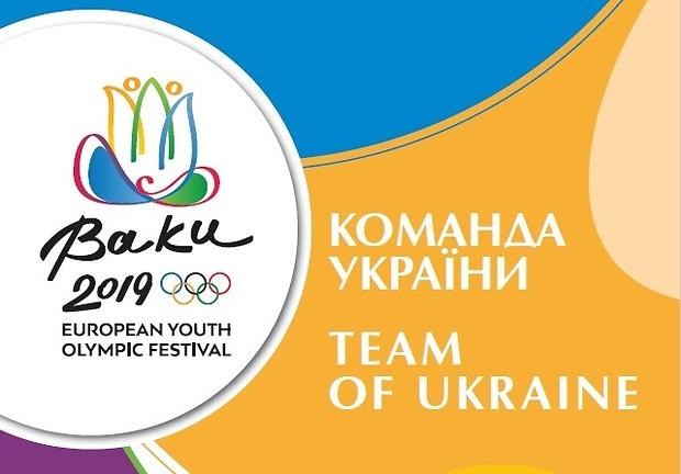 Літній Олімпійський фестиваль, Баку. Зображення