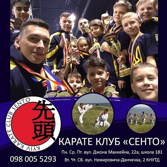 Карате Київщини 2019. Фото