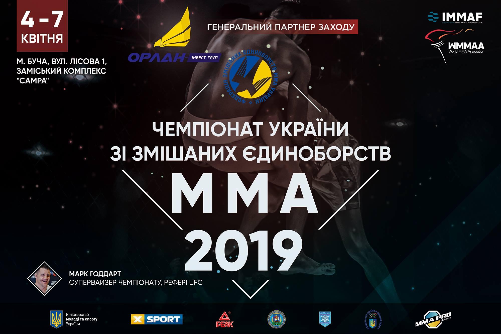Чемпіонат України зі змішаних єдиноборств ММА. Фото
