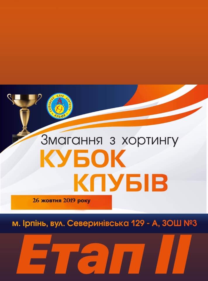 Кубок клубів з хортингу, Ірпінь. Фото