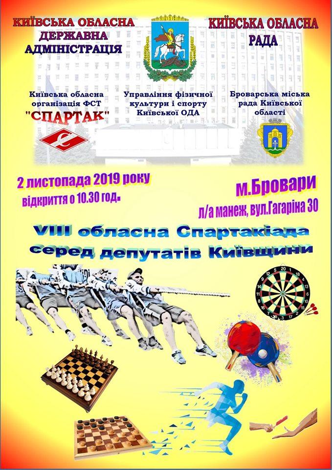VIII обласна спартакіада серед депутатів Київщини. Афіша