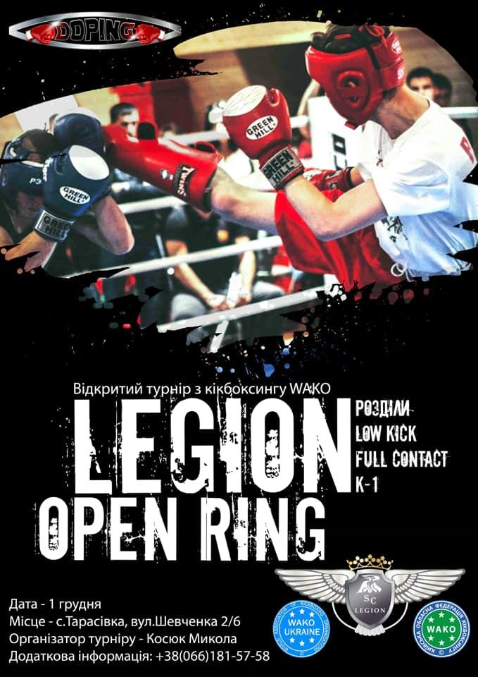 Відкритий турнір LEGION OPEN RING з кікбоксингу WAKO. фото