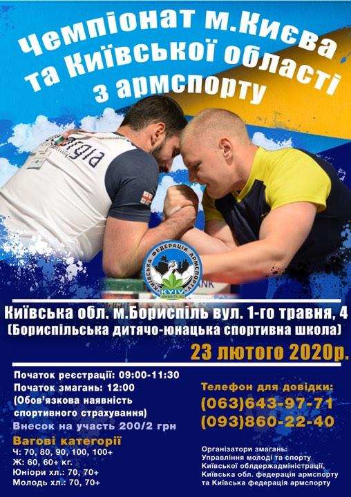 чемпіонат Києва та Київської області з армспорту. афіша
