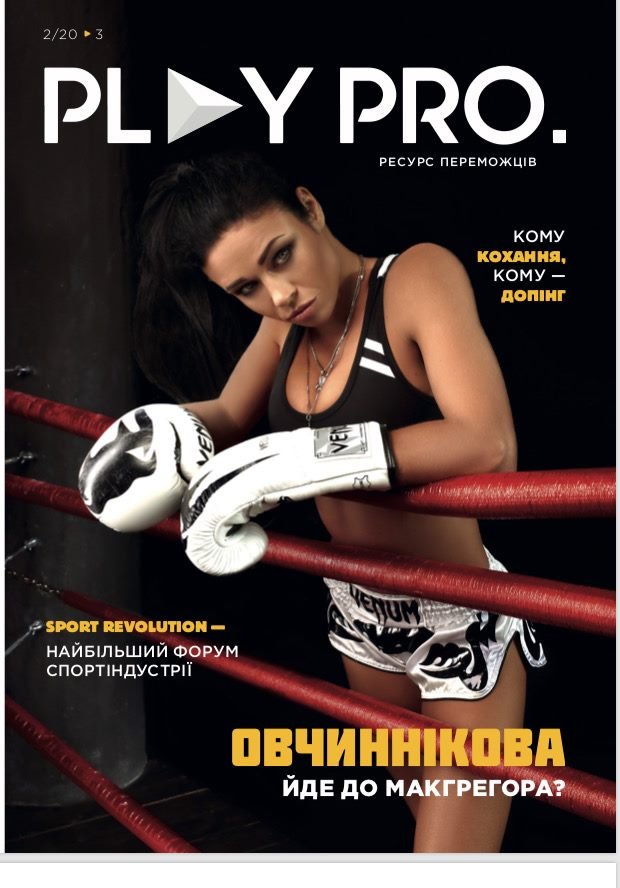 Журнал PLAYPRO. Фото