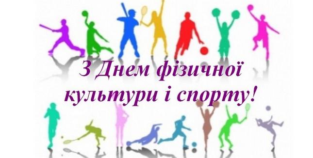 З днем фізичної культури і спорту. Фото