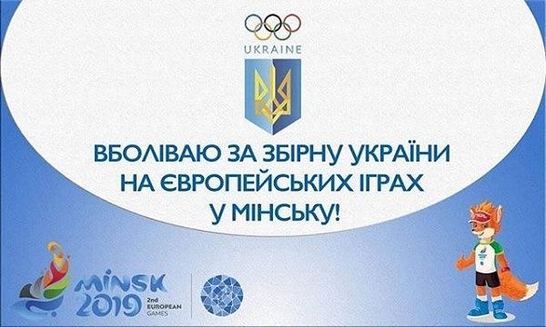 В Мінську стартують ІІ Європейські ігри